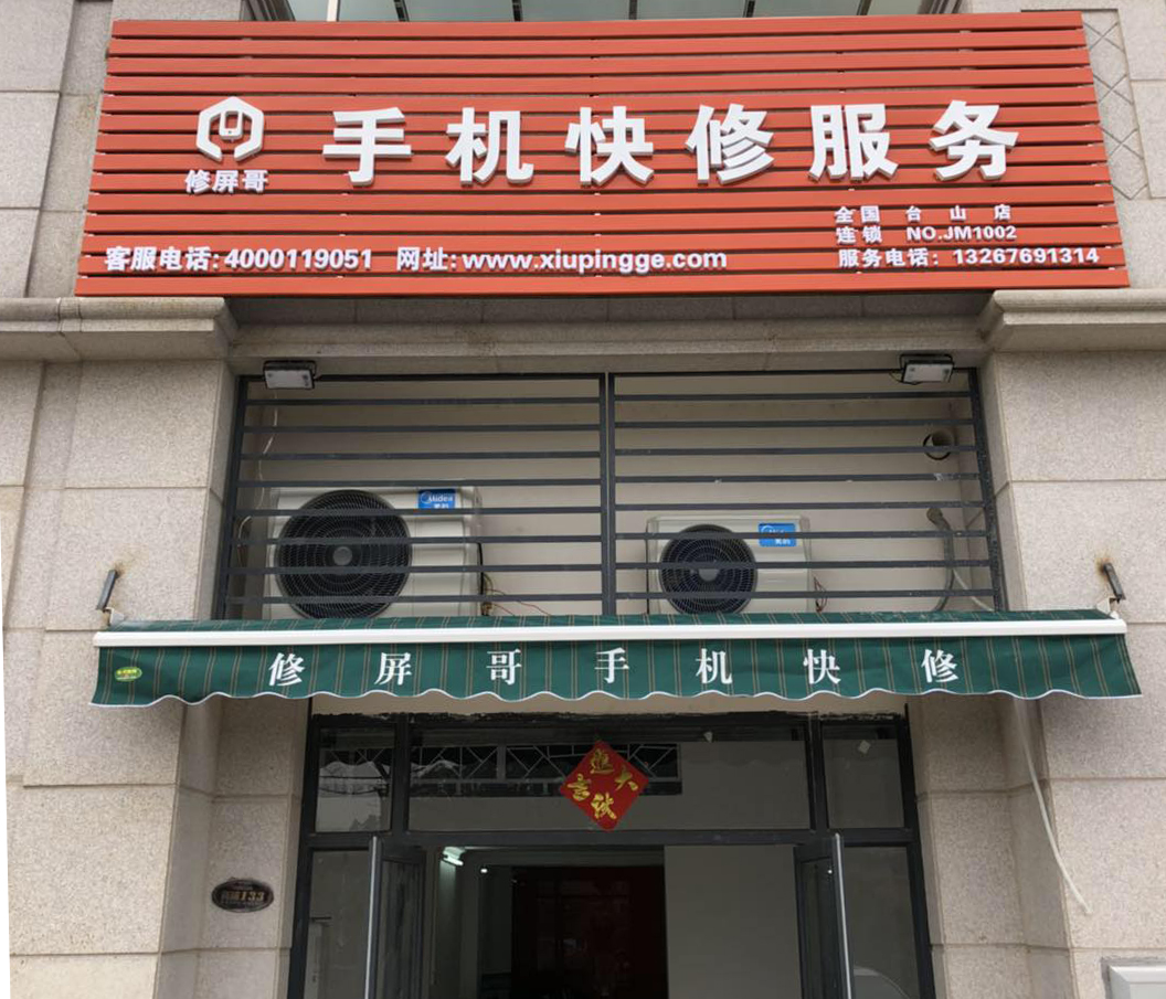 台山市台城点美电讯店